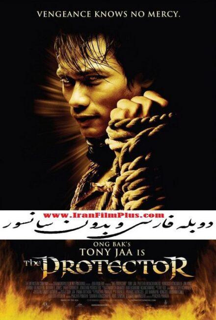 فیلم دوبله: نگهبان (2005) The Protector