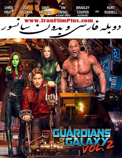 فیلم دوبله: نگهبانان کهکشان - بخش ۲ (2017) Guardians of the Galaxy Vol. 2