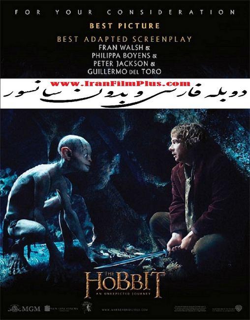 فیلم دوبله : هابیت 1 - یک سفر غیرمنتظره  The Hobbit: An Unexpected Journey 2012