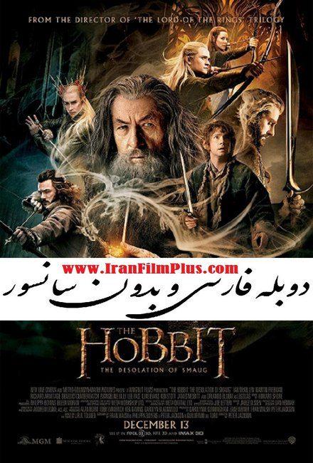 فیلم دوبله: هابیت 2 - ویرانی اسماگ 2013 The Hobbit: The Desolation of Smaug