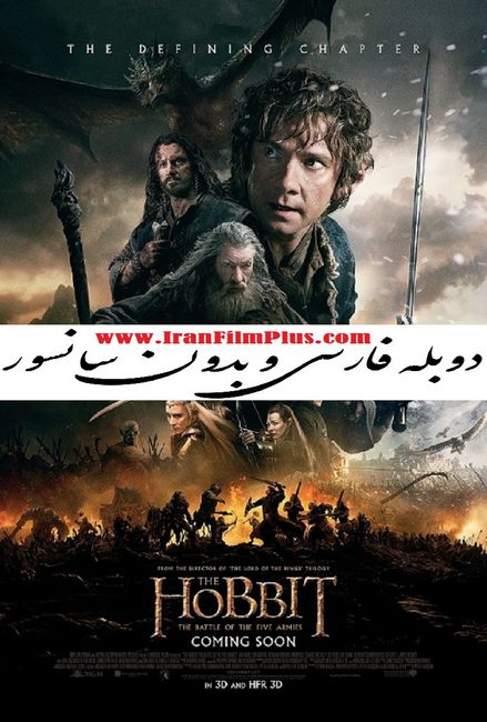فیلم دوبله هابیت 3: نبرد پنج سپاه 2014 The Hobbit: The Battle of the Five Armies
