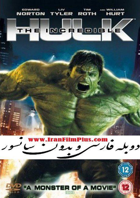 فیلم دوبله: هالک شگفتانگیز (2008) The Incredible Hulk