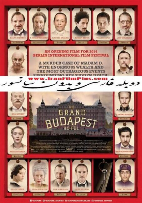 فیلم دوبله: هتل بزرگ بوداپست (2014) The Grand Budapest Hotel