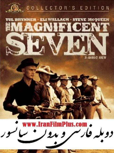 فیلم دوبله: هفت دلاور (1960) The Magnificent Seven