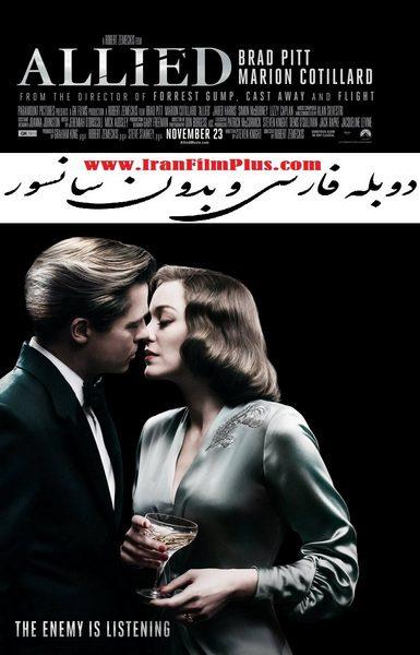 فیلم دوبله: هم پیمان (2016) Allied
