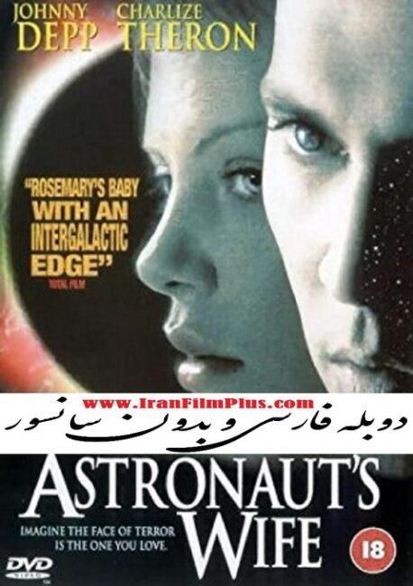 فیلم دوبله: همسر فضانورد 1999 The Astronaut's Wife
