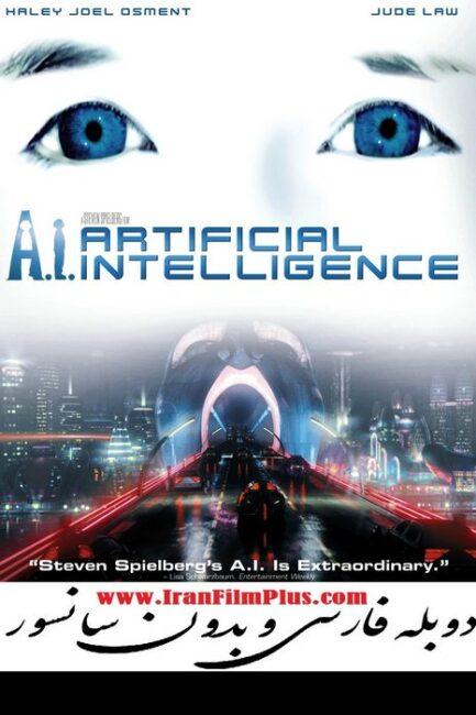 فیلم دوبله: هوش مصنوعی (2001) A.I. Artificial Intelligence