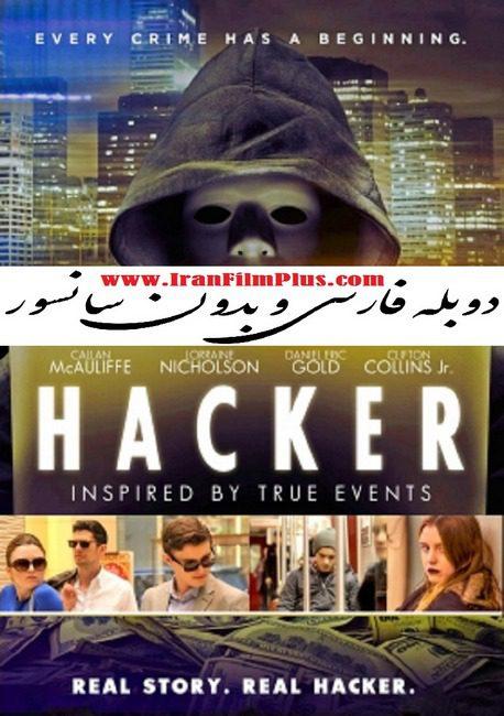 فیلم دوبله: هکر (2016) Hacker