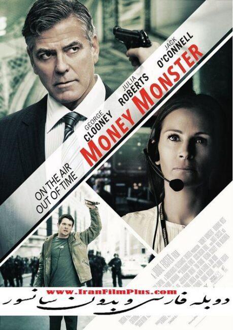 فیلم دوبله: هیولای پول (2016) Money Monster