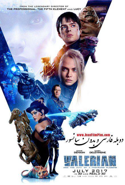 فیلم دوبله: والرین و شهر هزار سیاره (2017) Valerian and the City of a Thousand Planets