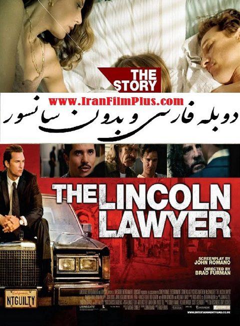 فیلم دوبله: وکیل لینکلن (2011) The Lincoln Lawyer
