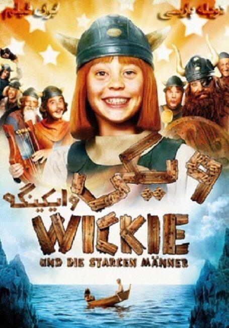 فیلم دوبله: ویکی وایکینگ (2009) Vicky the Viking