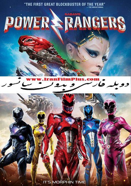 فیلم دوبله: پاور رنجرز (2017) Power Rangers