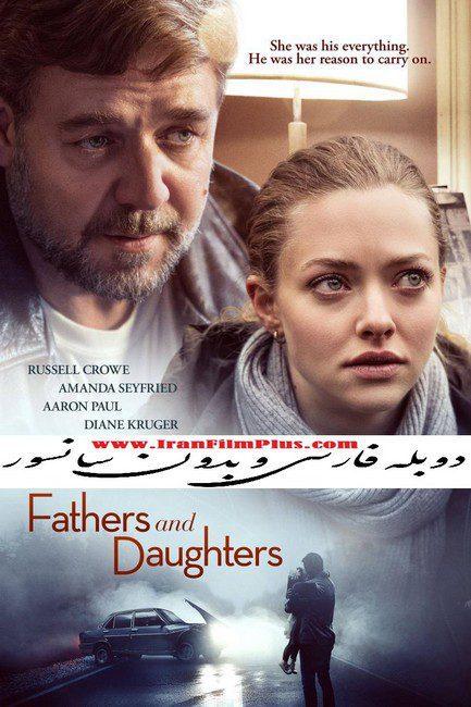 فیلم دوبله: پدران و دختران (2015) Fathers and Daughters