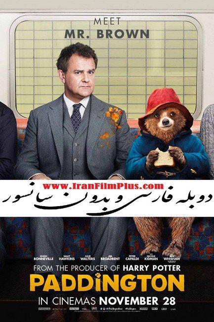 فیلم دوبله: پدینگتون (2014) Paddington
