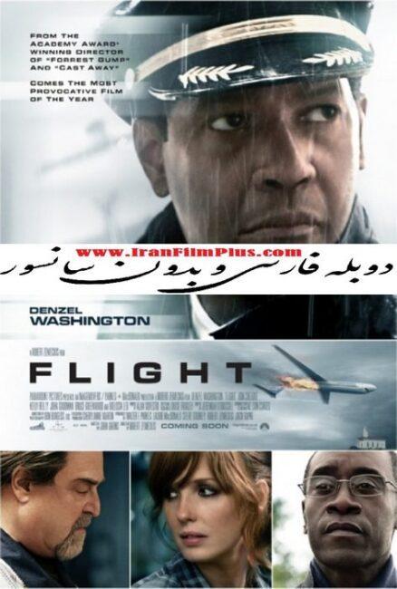 فیلم دوبله: پرواز (2012) Flight