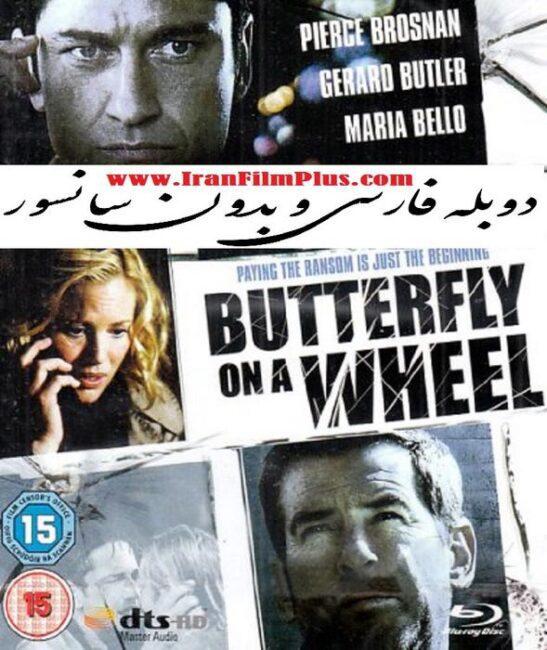 فیلم دوبله: پروانه ای روی چرخ (2007) Butterfly on a Wheel