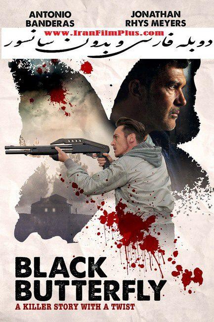 فیلم دوبله: پروانه سیاه (2017) Black Butterfly