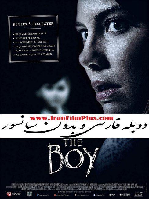 فیلم دوبله: پسر (2016) The Boy