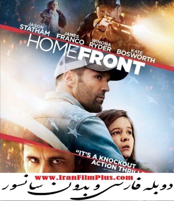 فیلم دوبله: پشت خط مقدم (2013) Homefront