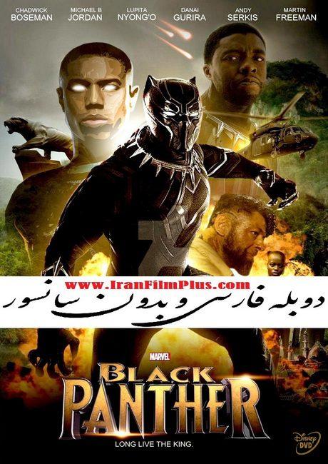 فیلم دوبله: پلنگ سیاه 2018 Black Panther