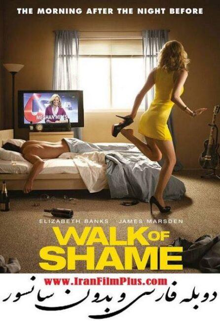 فیلم دوبله: پیاده روی بی شرمانه 2014 Walk of Shame