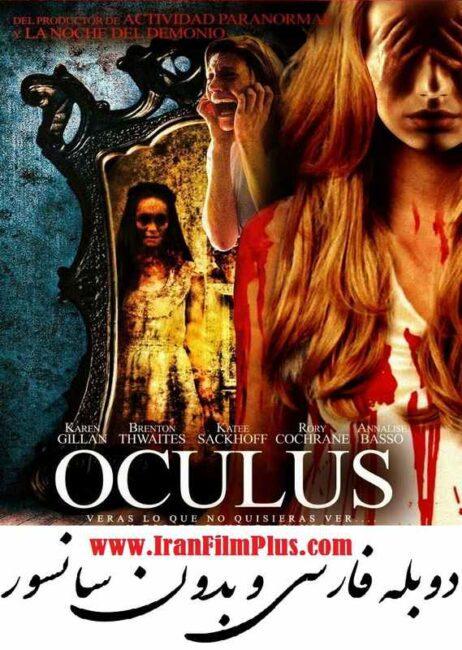 فیلم دوبله: چشم (2013) Oculus