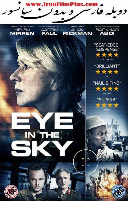 فیلم دوبله: چشمی در آسمان (2015) Eye in the Sky