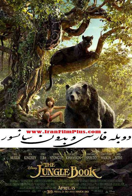 فیلم دوبله: کتاب جنگل 2016 The Jungle Book