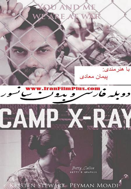 فیلم دوبله: کمپ ایکس ری (2014) Camp X-Ray