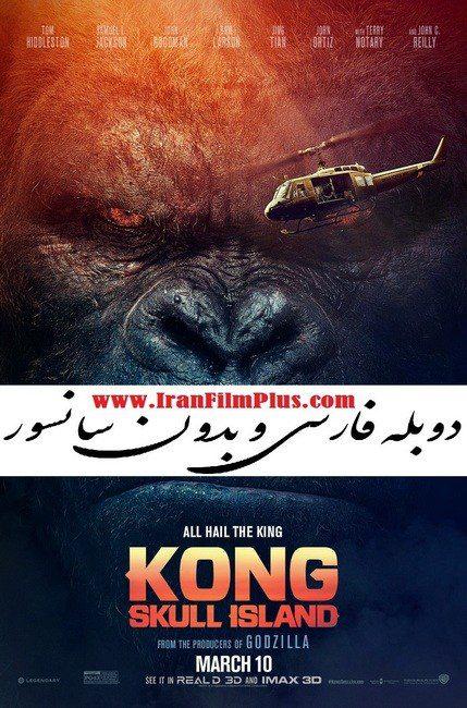 فیلم دوبله: کونگ: جزیره جمجمه (2017) Kong: Skull Island