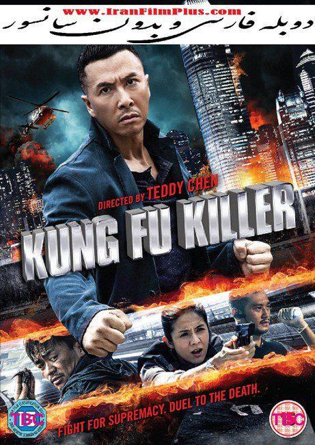 فیلم دوبله: کونگ فوی مرگبار (2014) Kung Fu Killer
