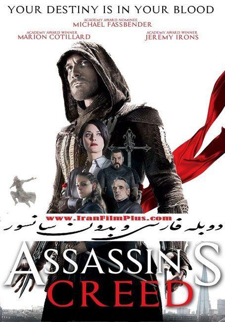 فیلم دوبله: کیش یک آدمکش (2016) Assassin's Creed