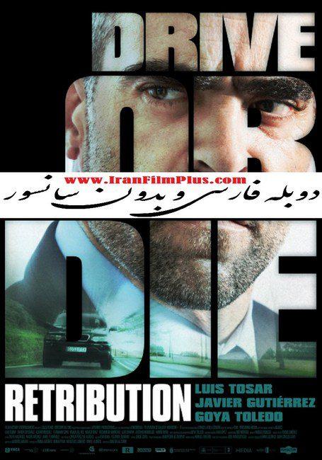 فیلم دوبله: کیفر (2015) Retribution