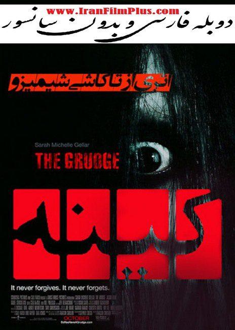 فیلم دوبله: کینه 1 (2004) The Grudge