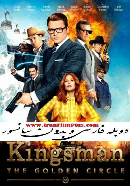 فیلم دوبله : کینگزمن 2 - محفل طلایی (2017) Kingsman: The Golden Circle