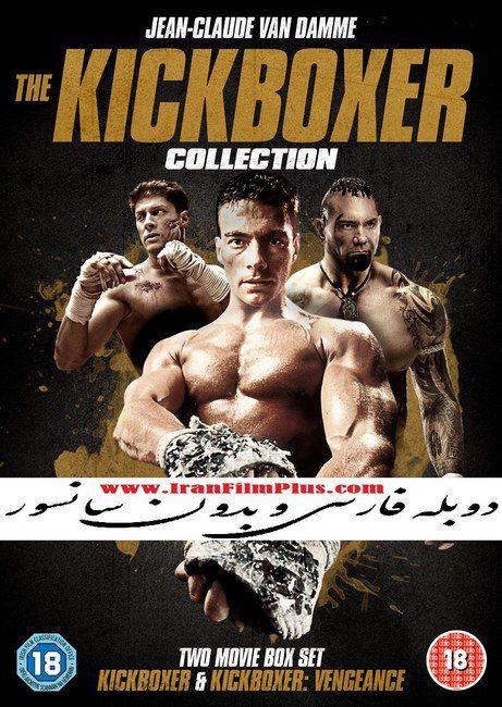 فیلم دوبله: کیک بوکسور - انتقام (2016) Kickboxer: Vengeance