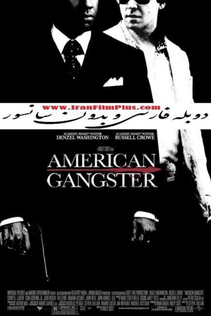 فیلم دوبله: گانگستر آمریکایی (2007) American Gangster