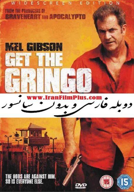 فیلم دوبله: گرینگو را بگیر (2012) Get the Gringo