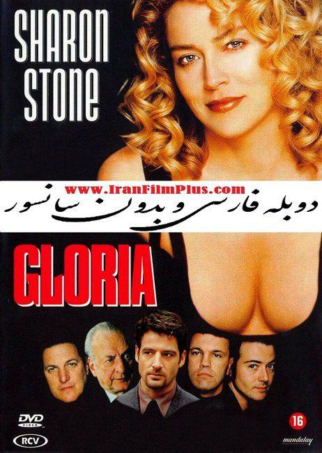 فیلم دوبله: گلوریا (1999) Gloria