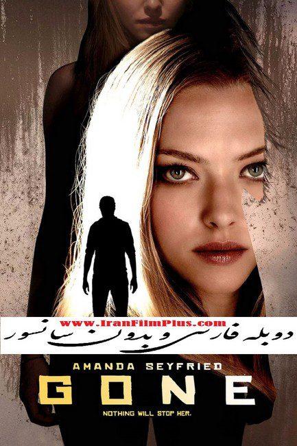 فیلم دوبله: گمشده (2012) Gone