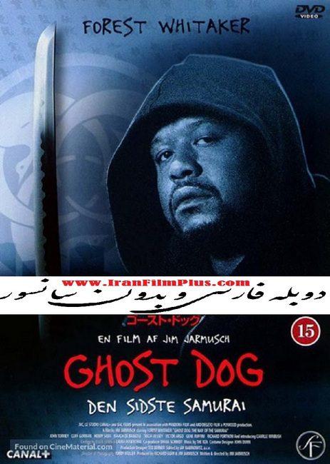 فیلم دوبله: گوست داگ - سلوک سامورایی 1999 Ghost Dog: The Way of the Samurai