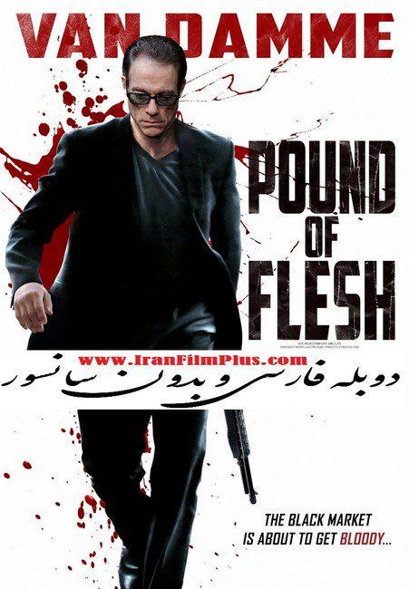فیلم دوبله: یک تکه گوشت (2015) Pound of Flesh