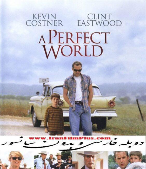 فیلم دوبله: یک دنیای بی نقص (1993) A Perfect World