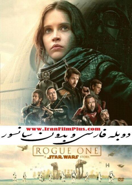 فیلم دوبله: یک سرکش: داستانی از جنگهای ستارهای (2016) Rogue One: A Star Wars Story