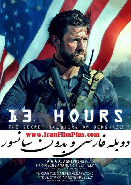 فیلم دوبله: ۱۳ ساعت: سربازان مخفی بنغازی (2016) 13 Hours: The Secret Soldiers of Benghazi