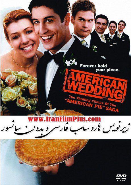 فیلم زیر نویس فارسی: پای آمریکایی 3 -ازدواج آمریکایی 2003 American Wedding