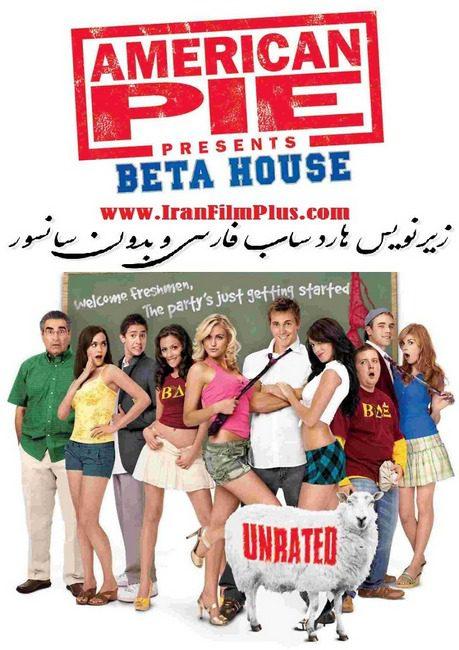 فیلم زیرنوس فارسی پای آمریکایی 6: خانه بتا 2007 American Pie Presents: Beta House
