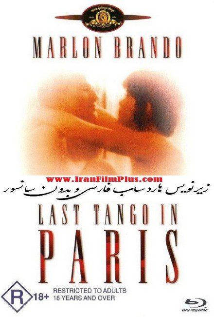 فیلم زیرنویس فارسی: آخرین تانگو در پاریس 1972 Last Tango in Paris