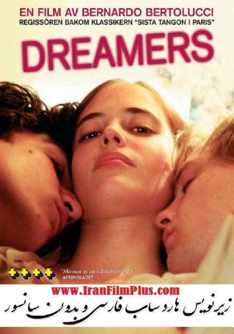 فیلم زیرنویس فارسی: خیالباف ها (2003) The Dreamers